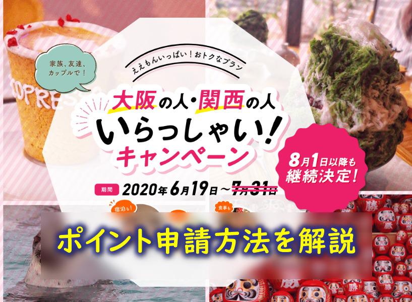 大阪の人いらっしゃいキャンペーン