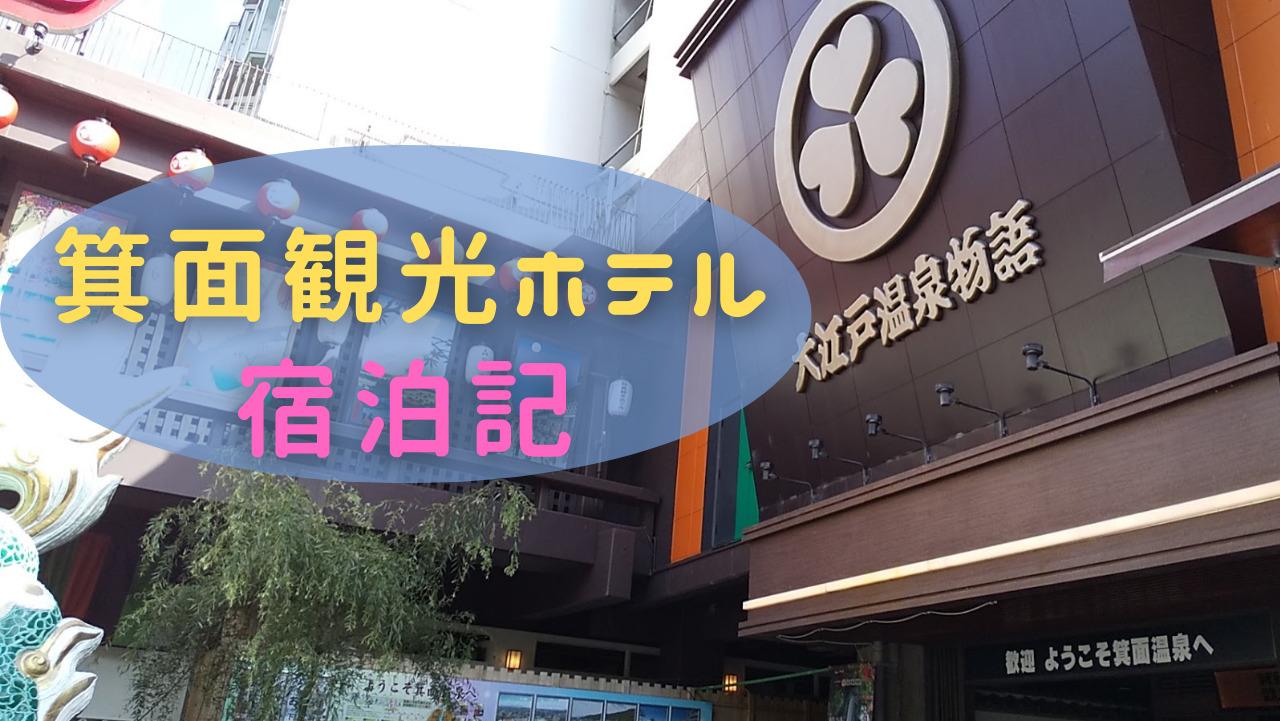 箕面観光ホテル 宿泊記