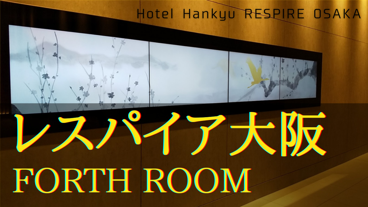 ホテル阪急レスパイア大阪