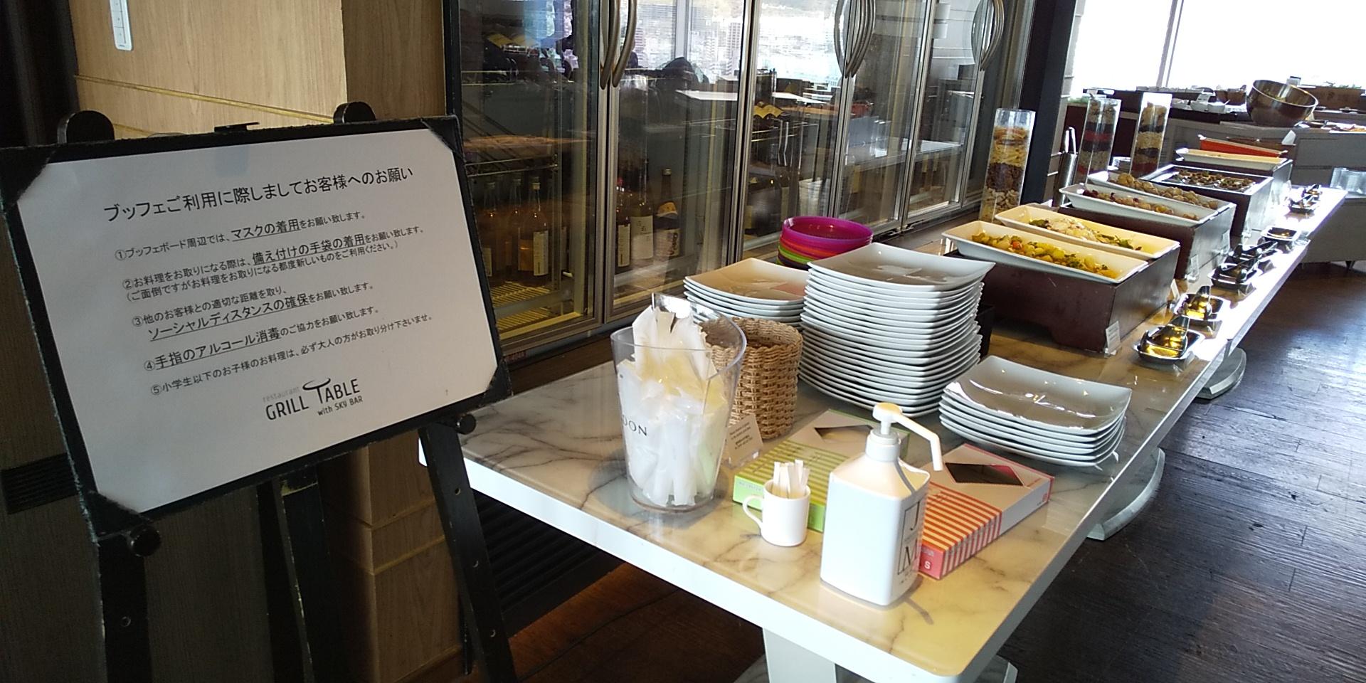 ホテルクラウンパレス神戸